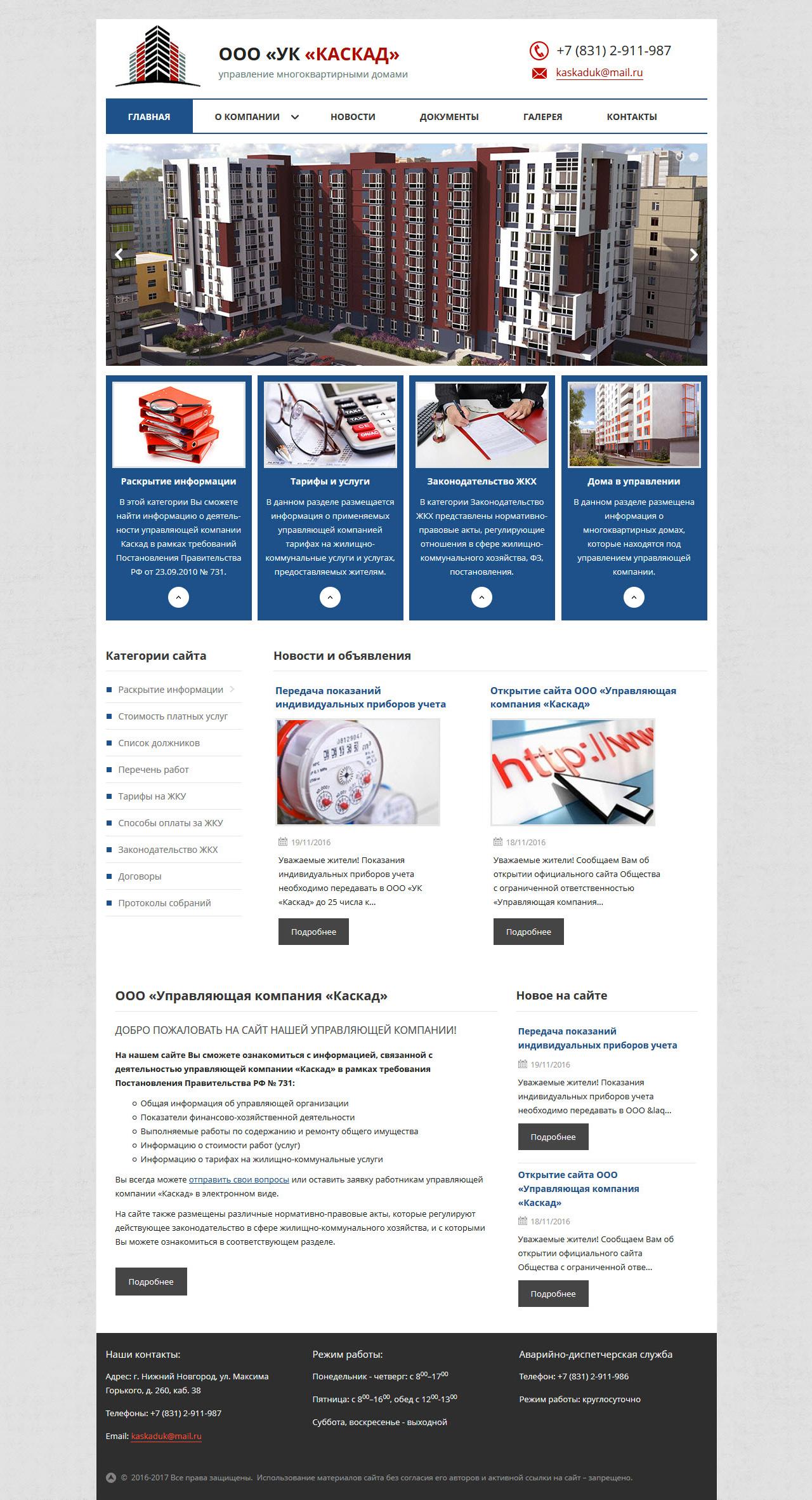 Создание сайтов для тсж и управляющих компании как создать базу данных в phpmyadmin на хостинге